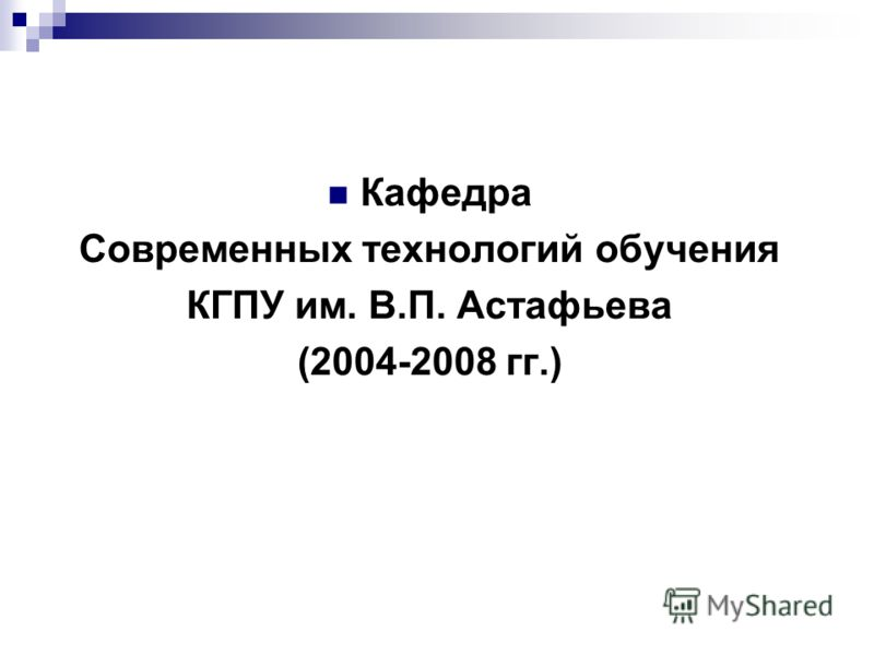 Кафедра Современных технологий обучения КГПУ им. В.П. Астафьева (2004-2008 гг.)