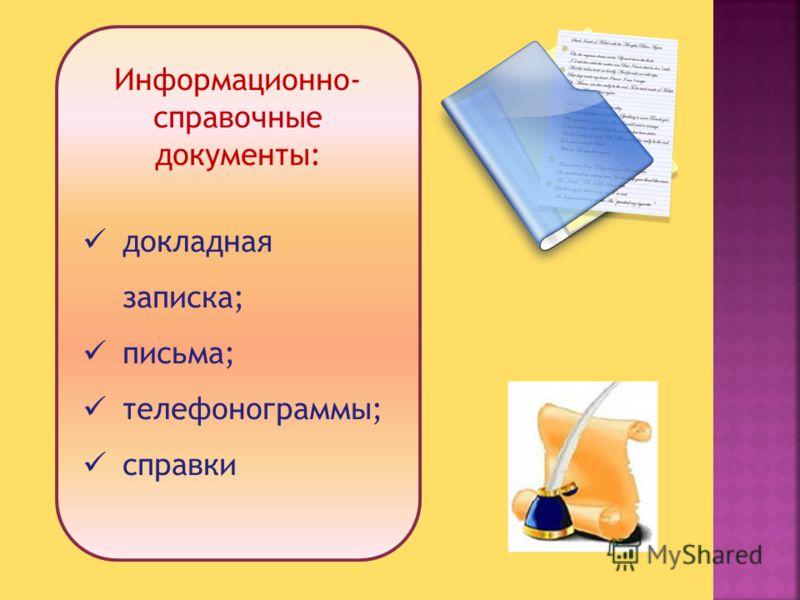 Информационно- справочные документы: докладная записка; письма; телефонограммы; справки