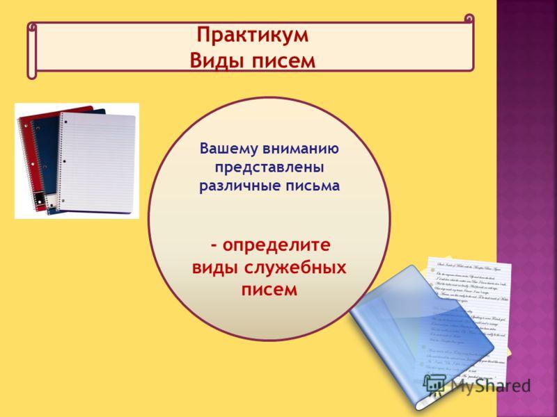 Практикум Виды писем Вашему вниманию представлены различные письма - определите виды служебных писем