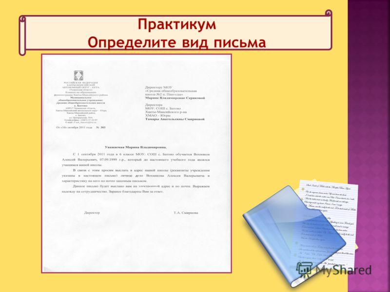 Практикум Определите вид письма