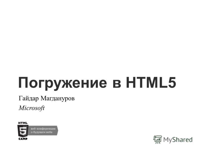 Погружение в HTML5 Гайдар Магдануров Microsoft