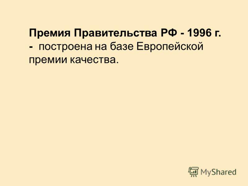 Европейская премия по качеству - 1991 г. - образец взаимовыгодного сотрудничества организаций Европы под эгидой Европейского фонда управления качеством ;
