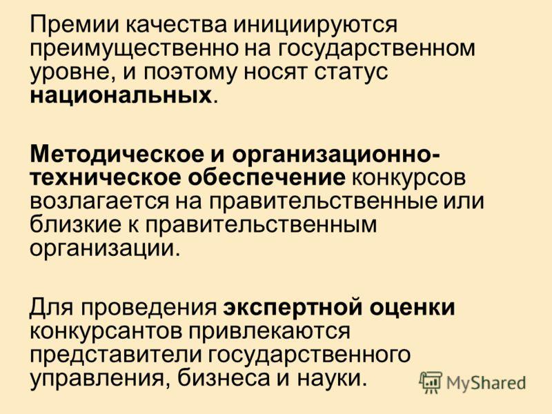 Премия Правительства РФ - 1996 г. - построена на базе Европейской премии качества.