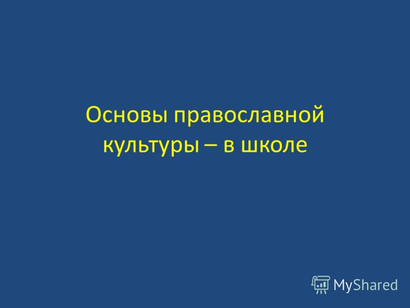 Основы православной культуры – в школе