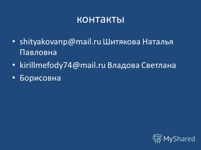 контакты shityakovanp@mail.ru Шитякова Наталья Павловна kirillmefody74@mail.ru Владова Светлана Борисовна