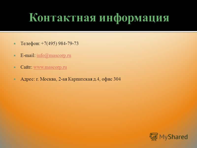Телефон: +7(495) 984-79-73 E-mail: info@mascorp.ruinfo@mascorp.ru Сайт: www.mascorp.ruwww.mascorp.ru Адрес: г. Москва, 2-ая Карпатская д.4, офис 304
