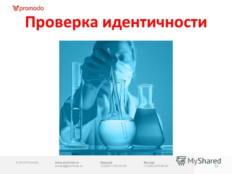 © 2010 Promodowww.promodo.ru contact@promodo.ru Харьков +3(8057) 755-90-60 Москва +7(495) 979-98-54 Проверка идентичности 10