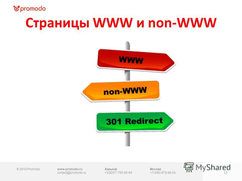 © 2010 Promodowww.promodo.ru contact@promodo.ru Харьков +3(8057) 755-90-60 Москва +7(495) 979-98-54 Страницы WWW и non-WWW 15