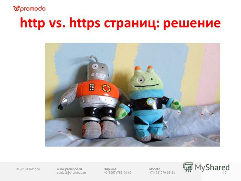 © 2010 Promodowww.promodo.ru contact@promodo.ru Харьков +3(8057) 755-90-60 Москва +7(495) 979-98-54 http vs. https страниц: решение 17
