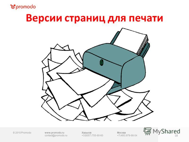 © 2010 Promodowww.promodo.ru contact@promodo.ru Харьков +3(8057) 755-90-60 Москва +7(495) 979-98-54 Версии страниц для печати 18