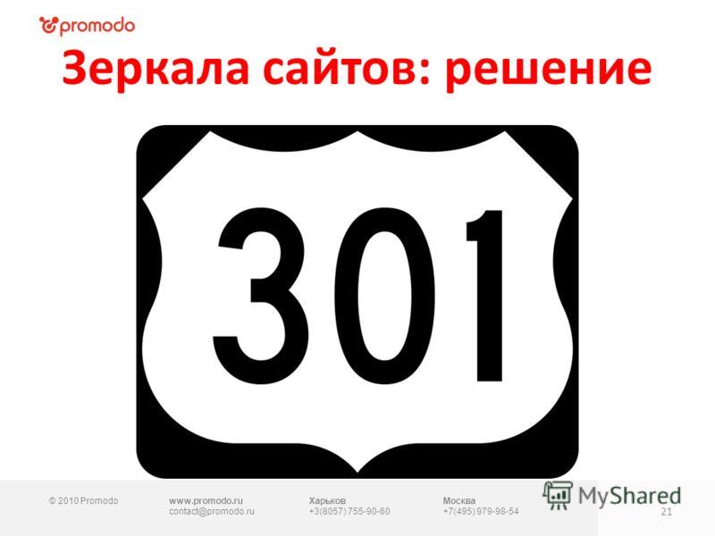 © 2010 Promodowww.promodo.ru contact@promodo.ru Харьков +3(8057) 755-90-60 Москва +7(495) 979-98-54 Зеркала сайтов: решение 21