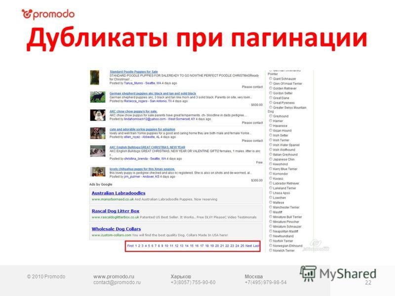 © 2010 Promodowww.promodo.ru contact@promodo.ru Харьков +3(8057) 755-90-60 Москва +7(495) 979-98-54 Дубликаты при пагинации 22