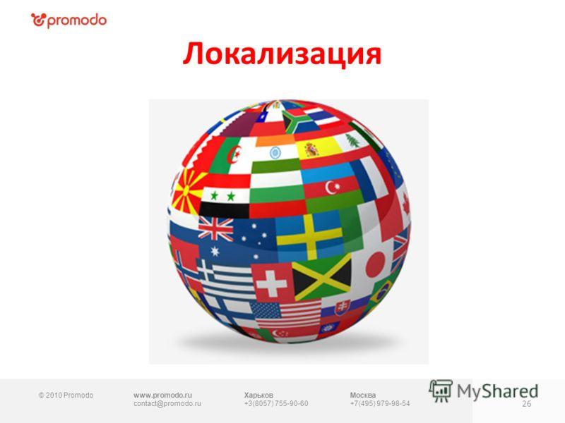 © 2010 Promodowww.promodo.ru contact@promodo.ru Харьков +3(8057) 755-90-60 Москва +7(495) 979-98-54 Локализация 26