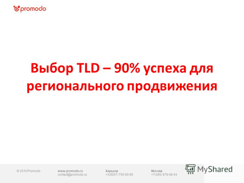 © 2010 Promodowww.promodo.ru contact@promodo.ru Харьков +3(8057) 755-90-60 Москва +7(495) 979-98-54 Выбор TLD – 90% успеха для регионального продвижения
