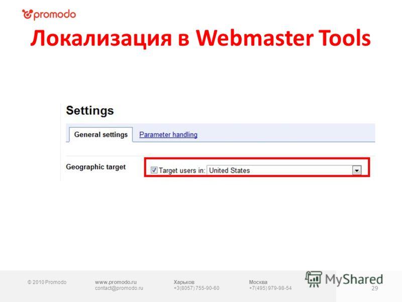 © 2010 Promodowww.promodo.ru contact@promodo.ru Харьков +3(8057) 755-90-60 Москва +7(495) 979-98-54 Локализация в Webmaster Tools 29