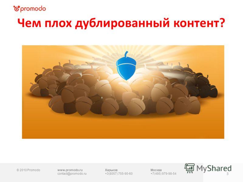 © 2010 Promodowww.promodo.ru contact@promodo.ru Харьков +3(8057) 755-90-60 Москва +7(495) 979-98-54 Чем плох дублированный контент? 3