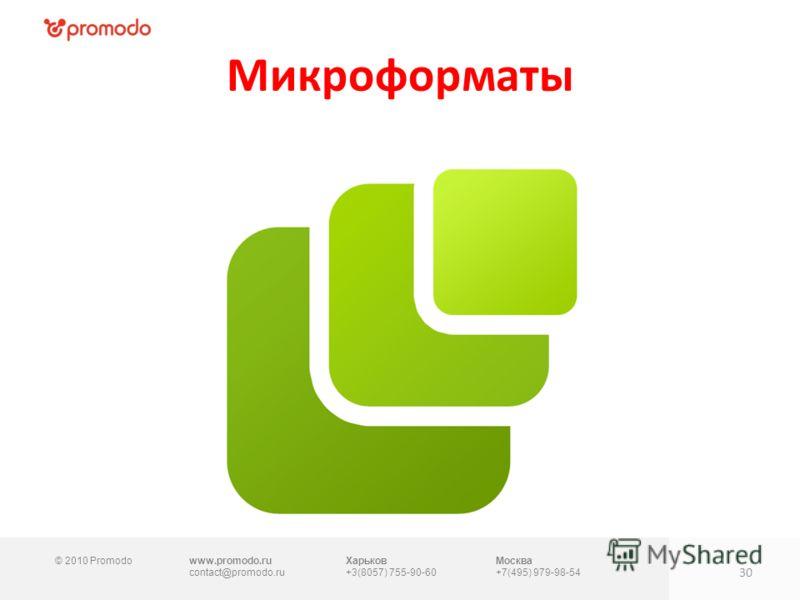 © 2010 Promodowww.promodo.ru contact@promodo.ru Харьков +3(8057) 755-90-60 Москва +7(495) 979-98-54 Микроформаты 30