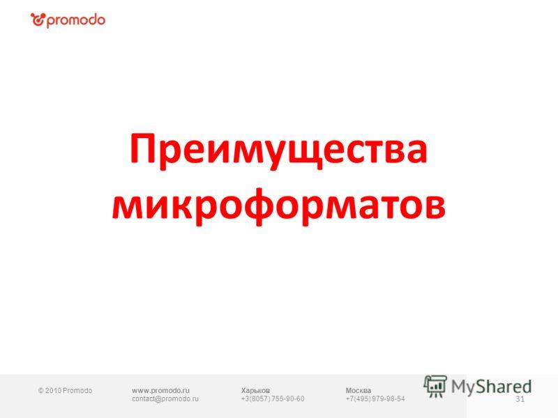 © 2010 Promodowww.promodo.ru contact@promodo.ru Харьков +3(8057) 755-90-60 Москва +7(495) 979-98-54 Преимущества микроформатов 31