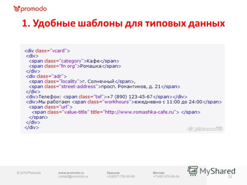 © 2010 Promodowww.promodo.ru contact@promodo.ru Харьков +3(8057) 755-90-60 Москва +7(495) 979-98-54 1. Удобные шаблоны для типовых данных 32