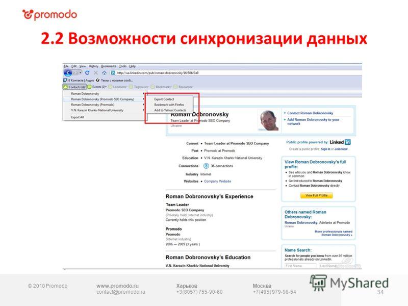 © 2010 Promodowww.promodo.ru contact@promodo.ru Харьков +3(8057) 755-90-60 Москва +7(495) 979-98-54 2.2 Возможности синхронизации данных 34