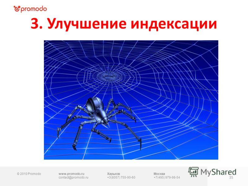 © 2010 Promodowww.promodo.ru contact@promodo.ru Харьков +3(8057) 755-90-60 Москва +7(495) 979-98-54 3. Улучшение индексации 35
