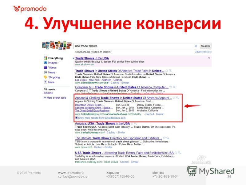 © 2010 Promodowww.promodo.ru contact@promodo.ru Харьков +3(8057) 755-90-60 Москва +7(495) 979-98-54 4. Улучшение конверсии 36