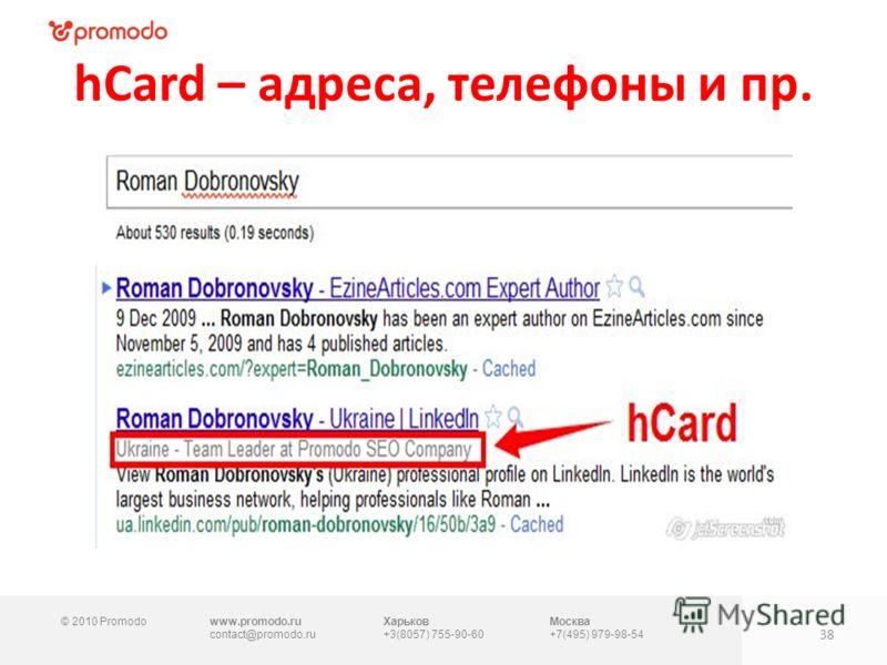 © 2010 Promodowww.promodo.ru contact@promodo.ru Харьков +3(8057) 755-90-60 Москва +7(495) 979-98-54 hCard – адреса, телефоны и пр. 38