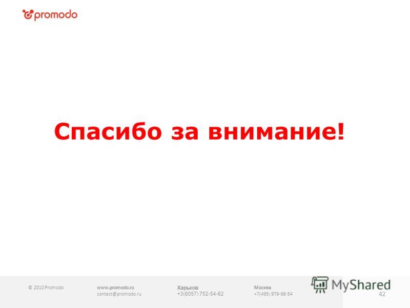 © 2010 Promodowww.promodo.ru contact@promodo.ru Харьков +3(8057) 752-54-62 Москва +7(495) 979-98-54 Спасибо за внимание! 42