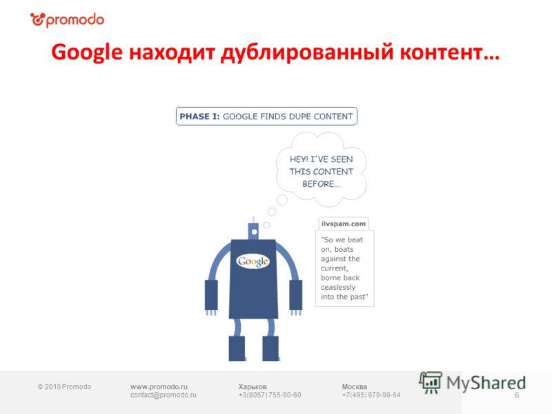© 2010 Promodowww.promodo.ru contact@promodo.ru Харьков +3(8057) 755-90-60 Москва +7(495) 979-98-54 Google находит дублированный контент… 6