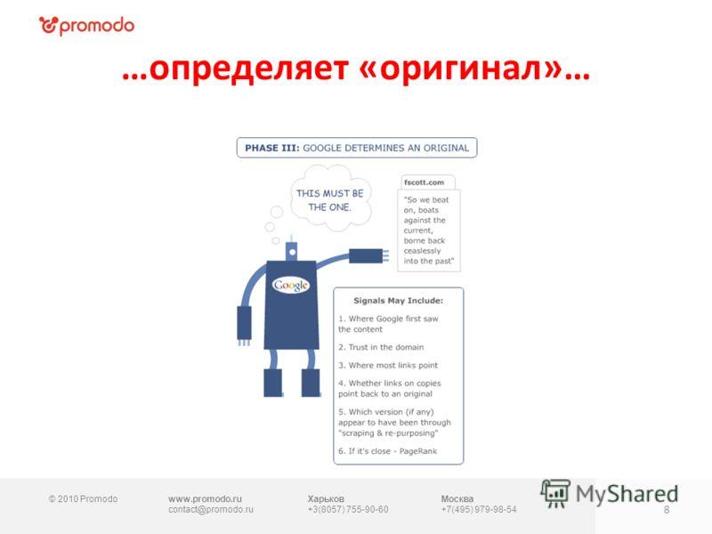 © 2010 Promodowww.promodo.ru contact@promodo.ru Харьков +3(8057) 755-90-60 Москва +7(495) 979-98-54 …определяет «оригинал»… 8