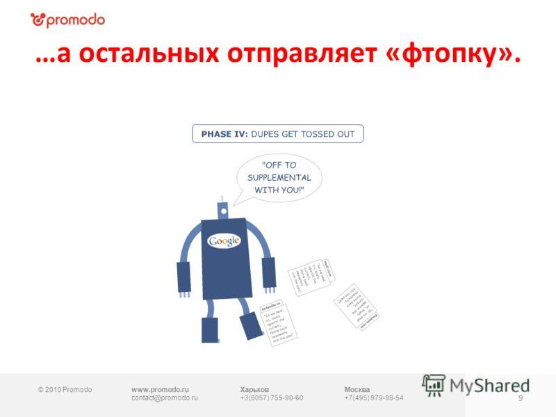 © 2010 Promodowww.promodo.ru contact@promodo.ru Харьков +3(8057) 755-90-60 Москва +7(495) 979-98-54 …а остальных отправляет «фтопку». 9