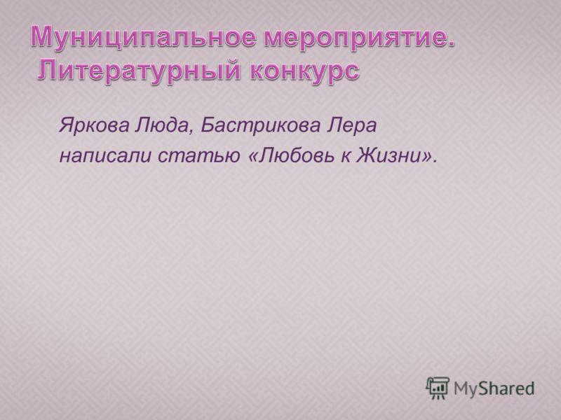 Яркова Люда, Бастрикова Лера написали статью «Любовь к Жизни».