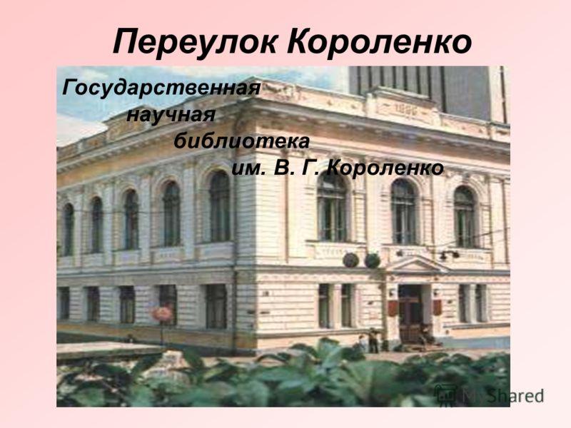 Переулок Короленко Государственная научная библиотека им. В. Г. Короленко