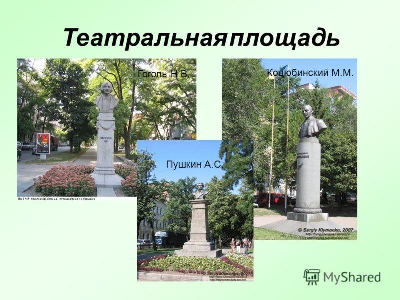 Театральная площадь Гоголь Н.В. Коцюбинский М.М. Пушкин А.С.