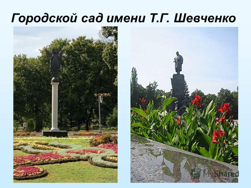 Городской сад имени Т.Г. Шевченко