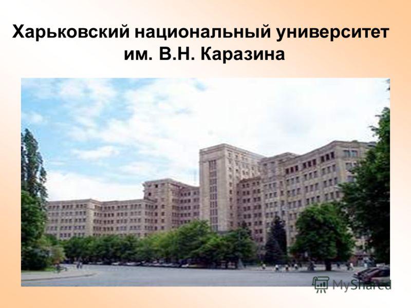 Харьковский национальный университет им. В.Н. Каразина