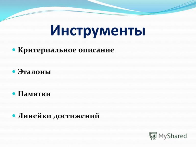 Инструменты Критериальное описание Эталоны Памятки Линейки достижений