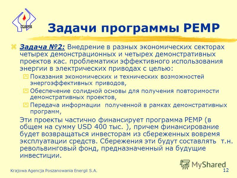Krajowa Agencja Poszanowania Energii S.A. 12 Задачи программы PEMP zЗадача 2: Внедрение в разных экономических секторах четырех демонстрационных и четырех демонстративных проектов кас. проблематики эффективного использования энергии в электрических п