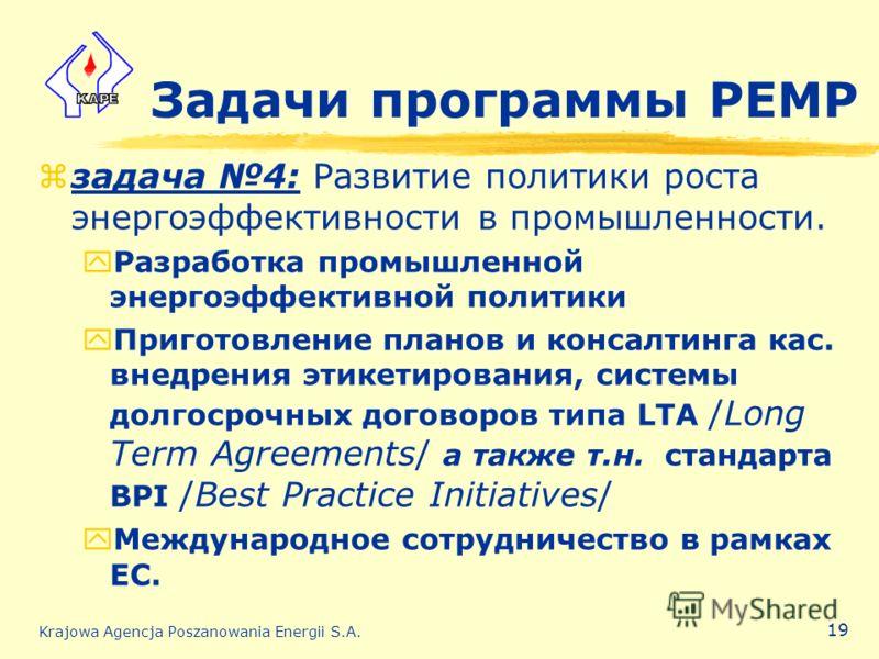 Krajowa Agencja Poszanowania Energii S.A. 19 Задачи программы PEMP zзадача 4: Развитие политики роста энергоэффективности в промышленности. yРазработка промышленной энергоэффективной политики yПриготовление планов и консалтинга кас. внедрения этикети