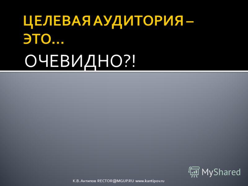 К.В. АНТИПОВ К.В. Антипов RECTOR@MGUP.RU www.kantipov.ru