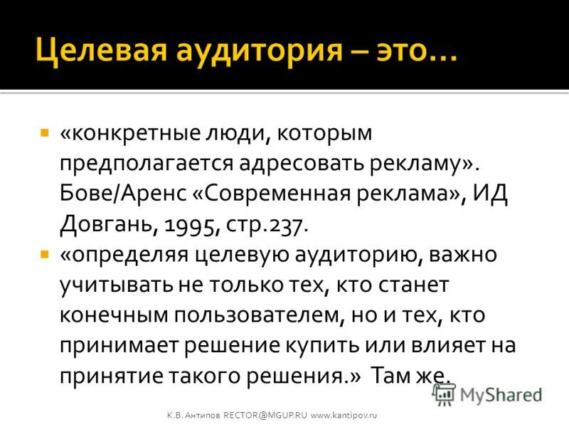 ОЧЕВИДНО?! К.В. Антипов RECTOR@MGUP.RU www.kantipov.ru