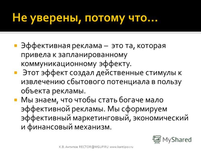 Вы в этом не уверены?! К.В. Антипов RECTOR@MGUP.RU www.kantipov.ru