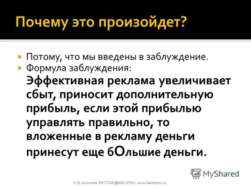 … НАС РАЗОРИТ!!! К.В. Антипов RECTOR@MGUP.RU www.kantipov.ru