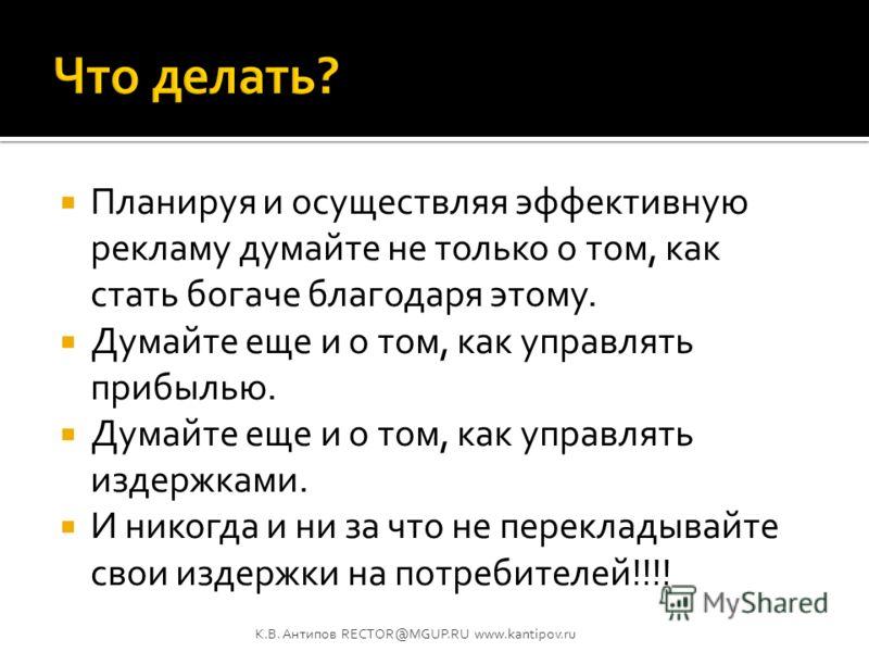 Вы будете разорены. К.В. Антипов RECTOR@MGUP.RU www.kantipov.ru