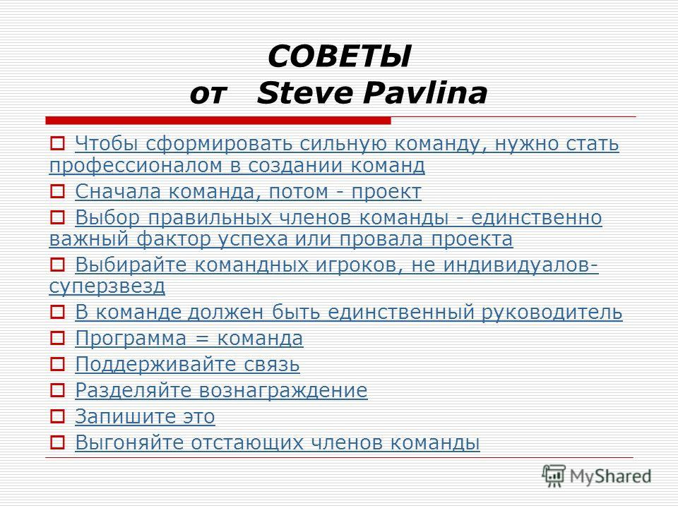 СОВЕТЫ от Steve Pavlina Чтобы сформировать сильную команду, нужно стать профессионалом в создании команд Чтобы сформировать сильную команду, нужно стать профессионалом в создании команд Сначала команда, потом - проект Выбор правильных членов команды
