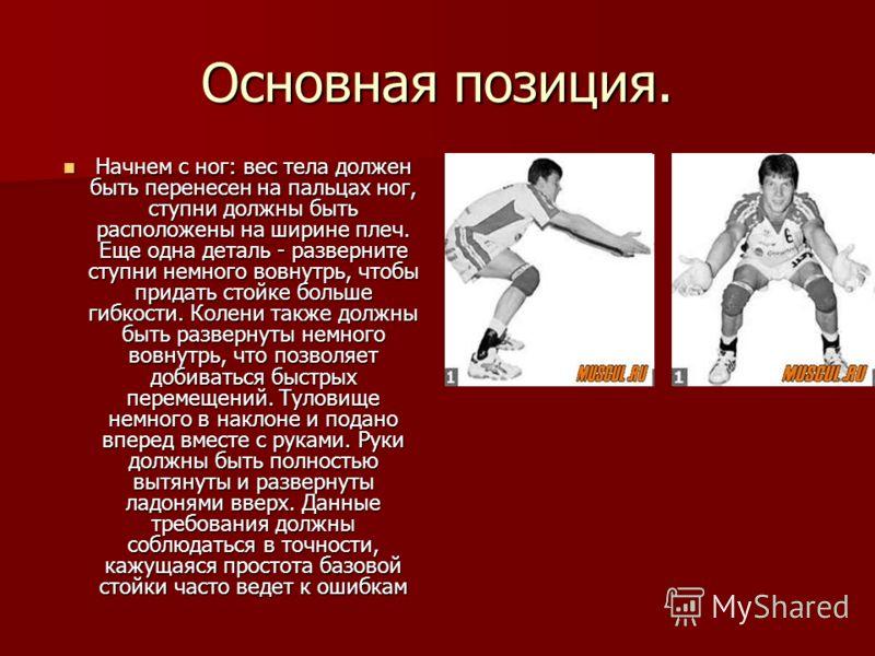 Основная позиция. Начнем с ног: вес тела должен быть перенесен на пальцах ног, ступни должны быть расположены на ширине плеч. Еще одна деталь - разверните ступни немного вовнутрь, чтобы придать стойке больше гибкости. Колени также должны быть разверн