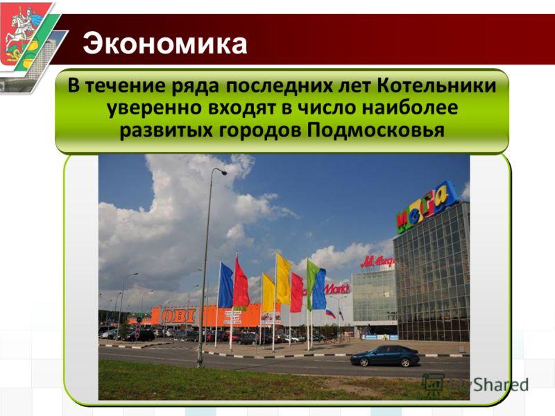 Экономика В течение ряда последних лет Котельники уверенно входят в число наиболее развитых городов Подмосковья