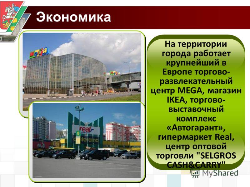 На территории города работает крупнейший в Европе торгово- развлекательный центр MEGA, магазин IKEA, торгово- выставочный комплекс «Автогарант», гипермаркет Real, центр оптовой торговли SELGROS CASH&CARRY