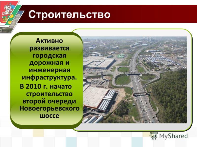 Строительство Активно развивается городская дорожная и инженерная инфраструктура. В 2010 г. начато строительство второй очереди Новоегорьевского шоссе