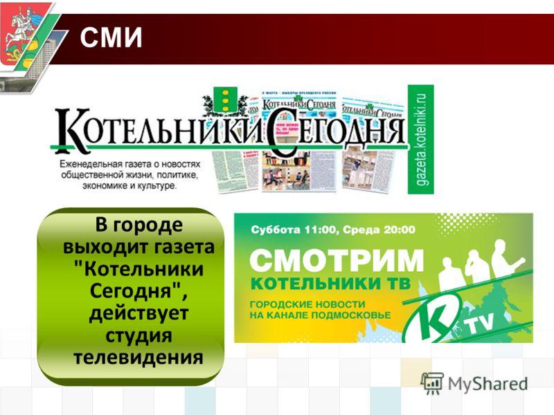 СМИ В городе выходит газета Котельники Сегодня, действует студия телевидения